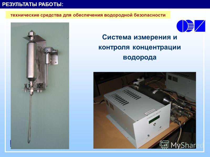 Система измерения и контроля концентрации водорода РЕЗУЛЬТАТЫ РАБОТЫ: технические средства для обеспечения водородной безопасности