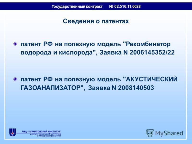 Сведения о патентах Государственный контракт 02.516.11.6028 патент РФ на полезную модель Рекомбинатор водорода и кислорода, Заявка N 2006145352/22 патент РФ на полезную модель АКУСТИЧЕСКИЙ ГАЗОАНАЛИЗАТОР, Заявка N 2008140503