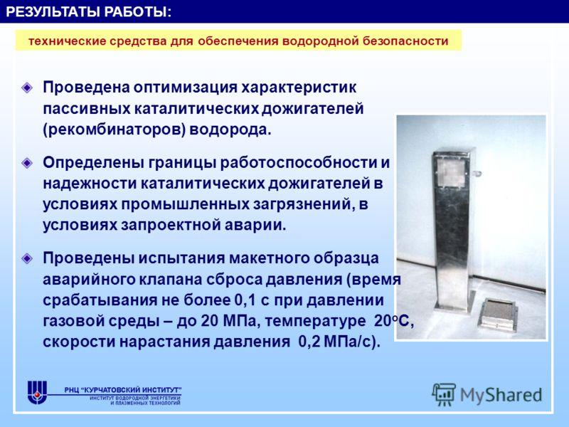 РЕЗУЛЬТАТЫ РАБОТЫ: технические средства для обеспечения водородной безопасности Проведена оптимизация характеристик пассивных каталитических дожигателей (рекомбинаторов) водорода. Определены границы работоспособности и надежности каталитических дожиг