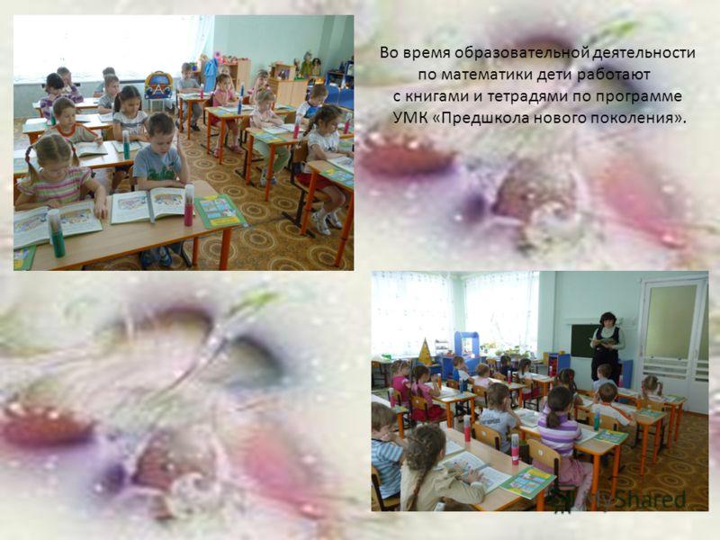 Во время образовательной деятельности по математики дети работают с книгами и тетрадями по программе УМК «Предшкола нового поколения».