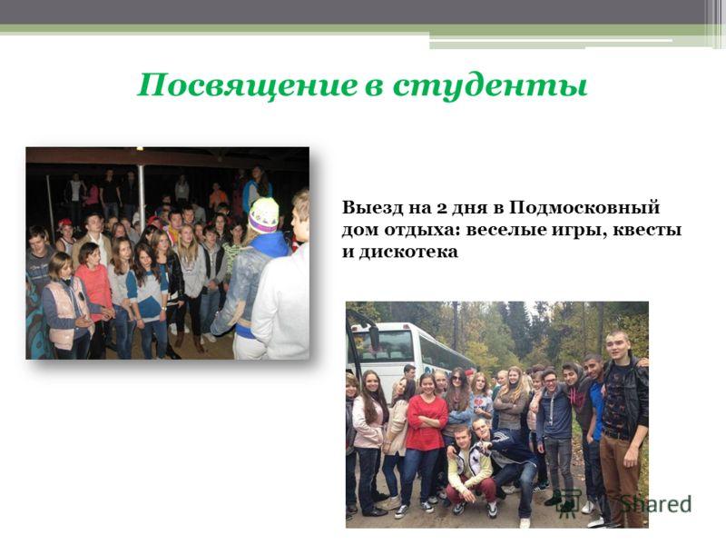 Посвящение в студенты Выезд на 2 дня в Подмосковный дом отдыха: веселые игры, квесты и дискотека
