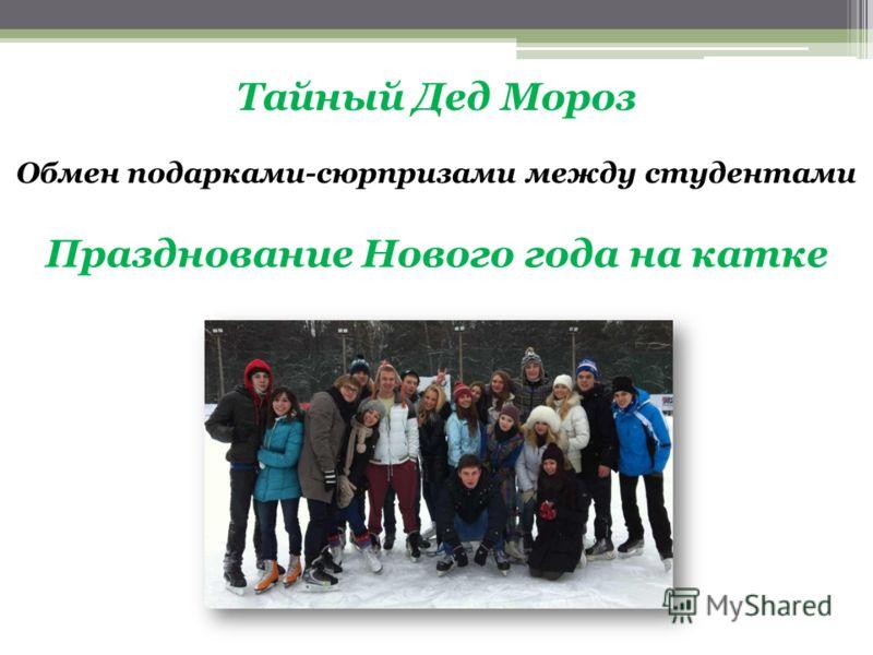 Празднование Нового года на катке Тайный Дед Мороз Обмен подарками-сюрпризами между студентами