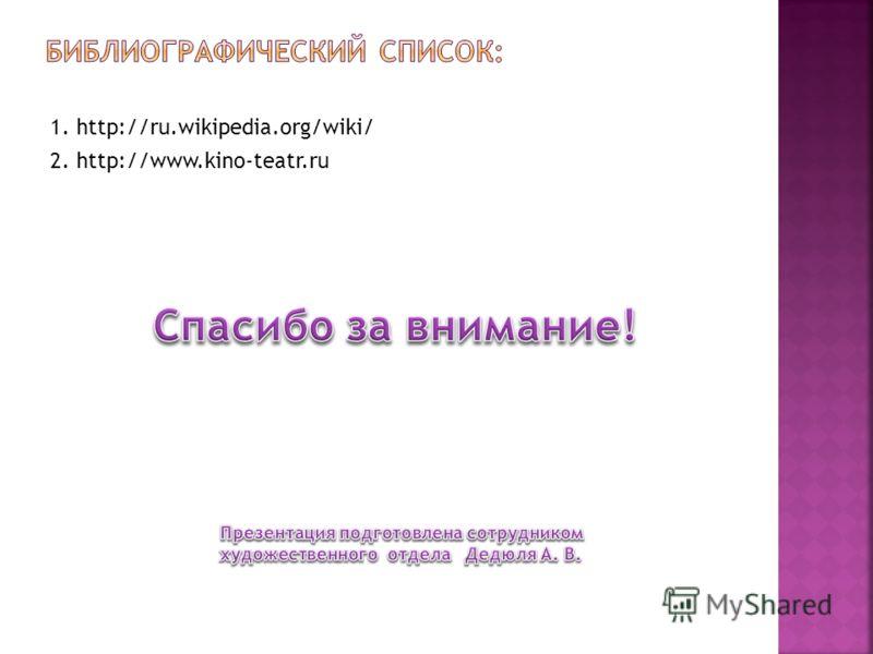 1. http://ru.wikipedia.org/wiki/ 2. http://www.kino-teatr.ru