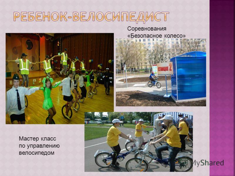 Соревнования «Безопасное колесо» Мастер класс по управлению велосипедом