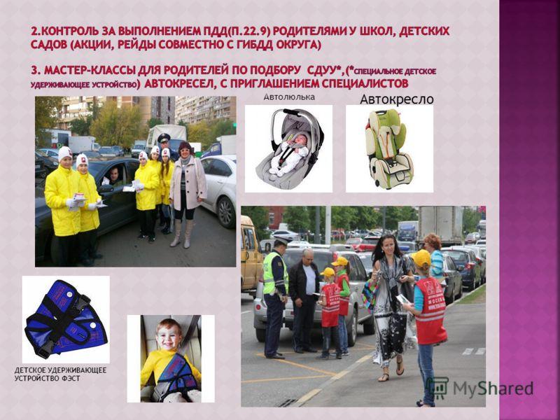 ДЕТСКОЕ УДЕРЖИВАЮЩЕЕ УСТРОЙСТВО ФЭСТ Автолюлька Автокресло