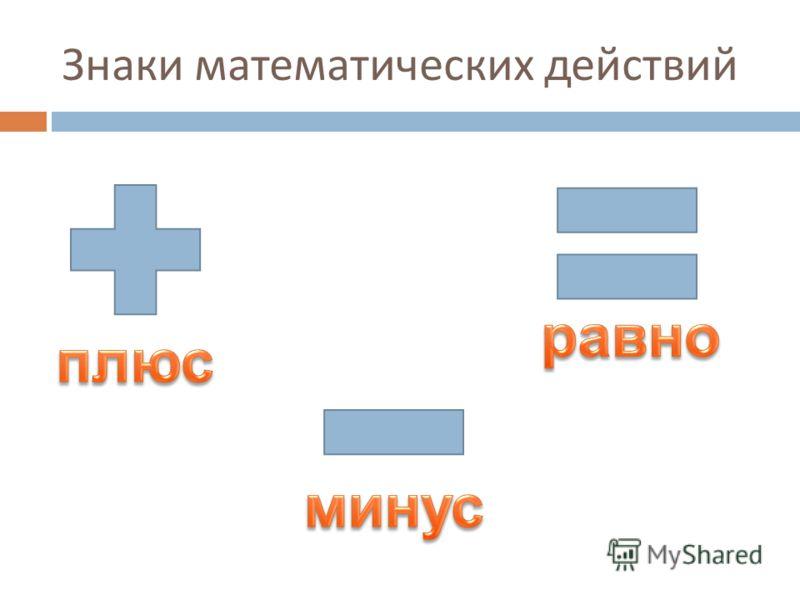 Знаки математических действий