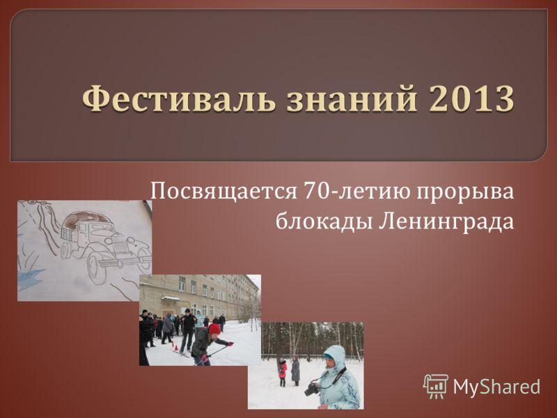 Посвящается 70- летию прорыва блокады Ленинграда