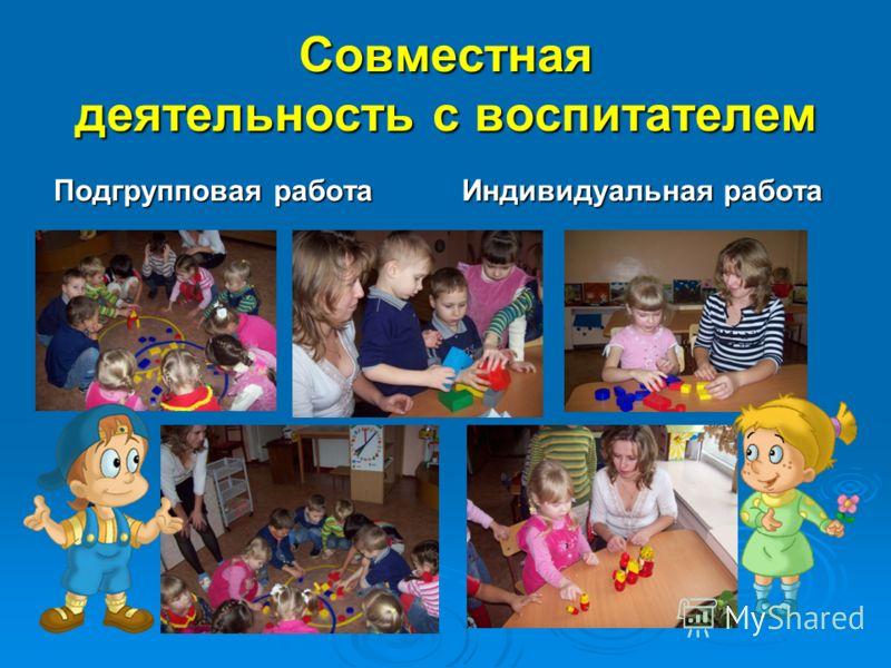 Совместная деятельность с воспитателем Подгрупповая работаИндивидуальная работа