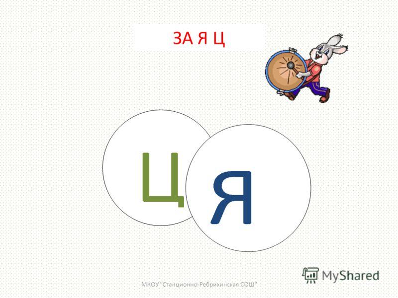 4 буквы ЗА Я Ц МКОУ Станционно-Ребрихинская СОШ