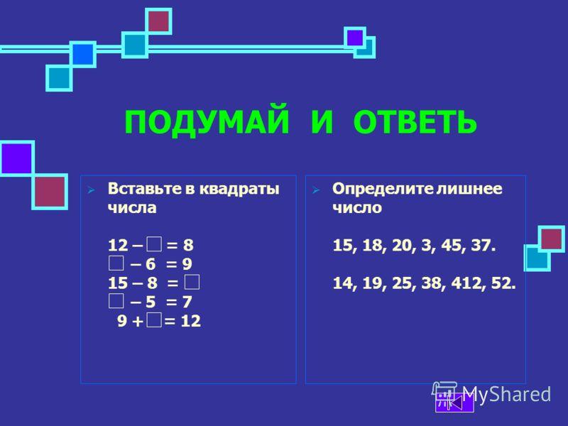 ПОДУМАЙ И ОТВЕТЬ Запиши число 55, используя для этого арифметические знаки действий и пять четвёрок. Не отрывая карандаша от бумаги, раздели прямоугольник на две такие части, чтобы из них можно было сложить квадрат.