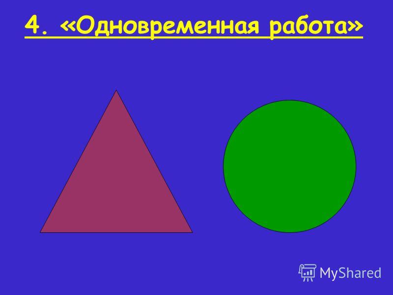 4. «Одновременная работа»