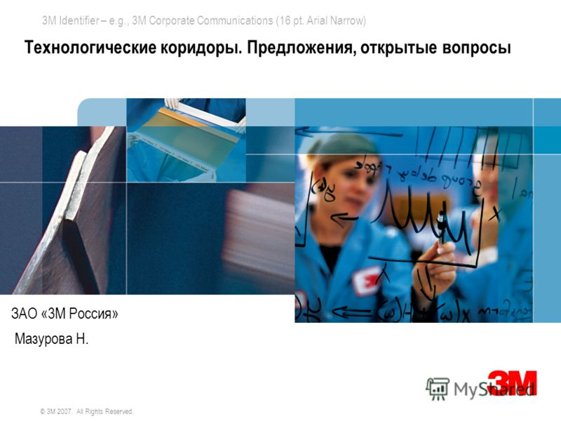 3M Identifier – e.g., 3M Corporate Communications (16 pt. Arial Narrow) Space for 3M Montage © 3M 2007. All Rights Reserved. Технологические коридоры. Предложения, открытые вопросы ЗАО «3М Россия» Мазурова Н.