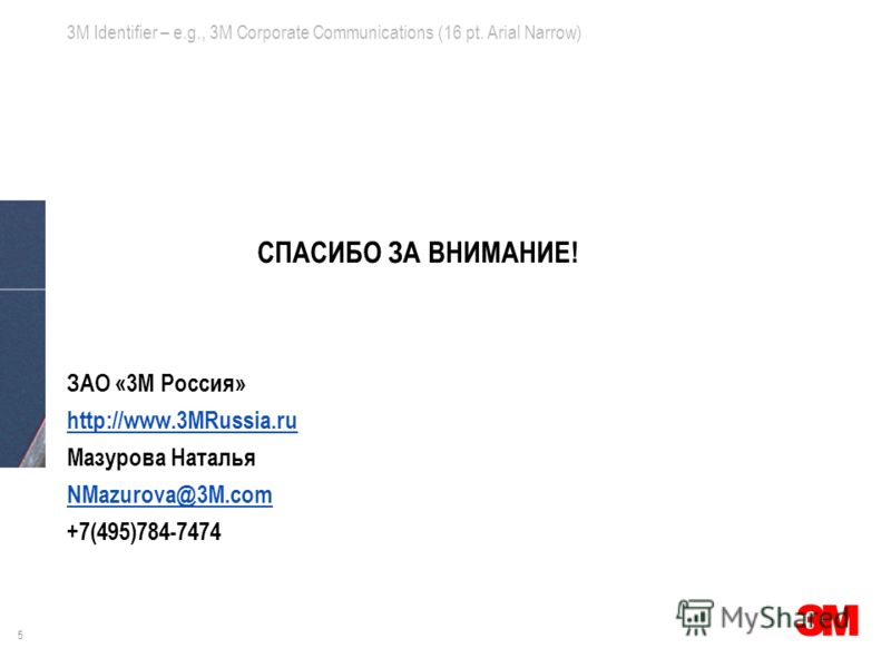5 3M Identifier – e.g., 3M Corporate Communications (16 pt. Arial Narrow) СПАСИБО ЗА ВНИМАНИЕ! ЗАО «3М Россия» http://www.3MRussia.ru Мазурова Наталья NMazurova@3M.com +7(495)784-7474