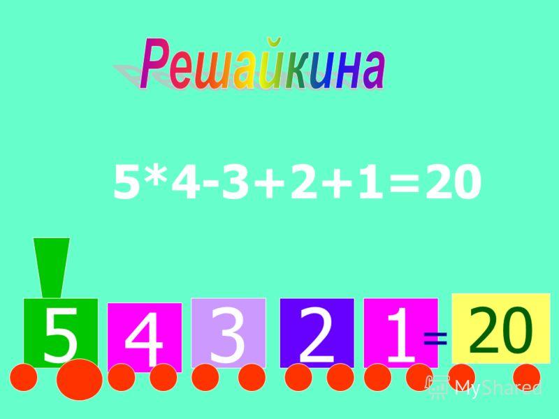 5 4 321 = 5*4-3+2+1=20