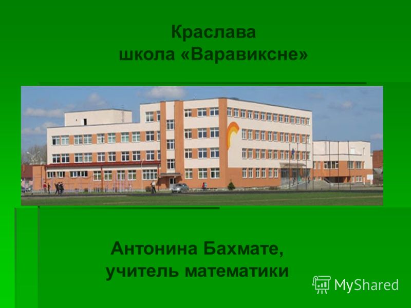 Краслава школа «Варавиксне» Антонина Бахмате, учитель математики
