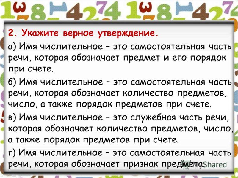 1. В каком предложении из произведений С.Маршака употреблено порядковое числительное? а) «Да послышался вдали выстрел из двустволки». б) «Распустился ландыш в мае, в самый праздник, в первый день». в) «Бьют часы Кремлёвской башни, свой салют двенадца