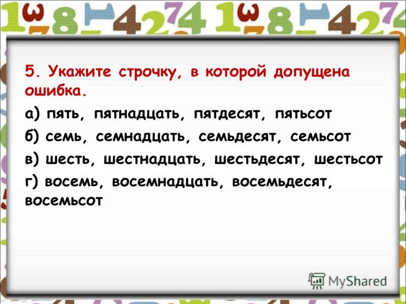 3. Укажите неверное утверждение. а) Сорок восемь – это целое число. б) Одна треть – дробное числительное. в) Сто – собирательное числительное г) трое – собирательное числительное. 4. Цифрами записаны количественные числительные. Укажите строчку, к ко