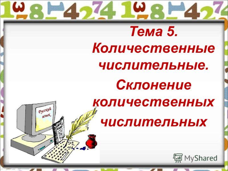 количественныепорядковые сто пятнадцать четыре пятеро одна шестая две девятых девяносто первый семьдесят восьмой шестнадцатый тысяча восемьсот двадцать пятый ПРОВЕРЬ СЕБЯ!