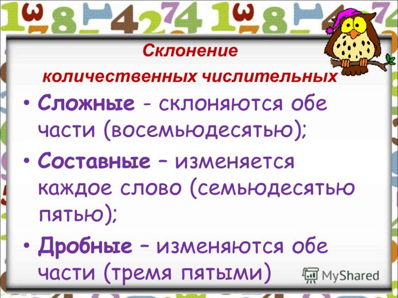 Количественные числительные делятся на три группы Целые Дробные Собирательные пять две трети семеро двадцать два одна десятая двое