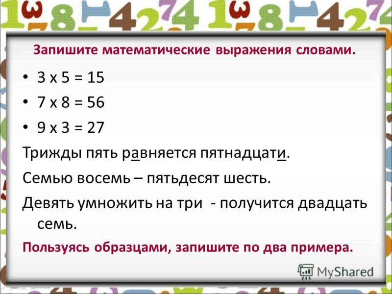 5- 30 50-80 И.п. Пять шестьдесят Р.п. Пяти шестидесяти Д.п. Пяти шестидесяти В.п. Пять шестьдесят Т.п. Пятью шестьюдесятью П.п. (о) пяти (о) шестидесяти Склонение числительных от 5 до 30 и от 50 до 80