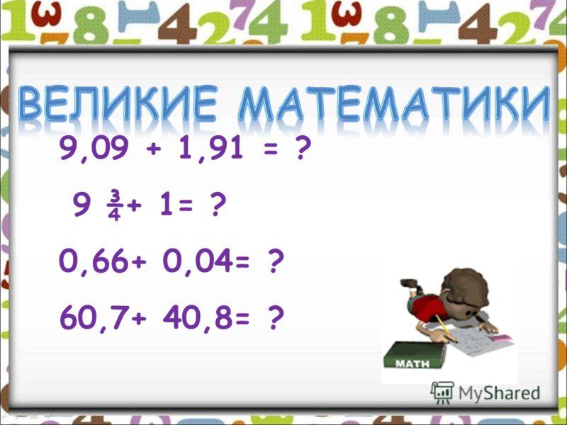 Прочитайте арифметическое действие: 0,5 + 1,7 = 2,2. К нулю целых пяти десятым прибавить одну целую семь десятых, равняется двум целым двум десятым.