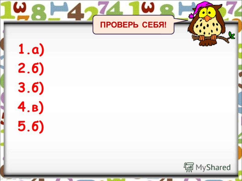 1.Какое слово числительное? а)три; б)трехзначный; в)тройка; г)утроить 2.В каком слове нет двойных согласных? а)один?дцать; б)две?надцать; в)стекля?ный; г)мас?а 3. В каком слове два мягких знака? а)восем..дцат..; б)пят..юдесят..ю; в)пят..десят..; г)об