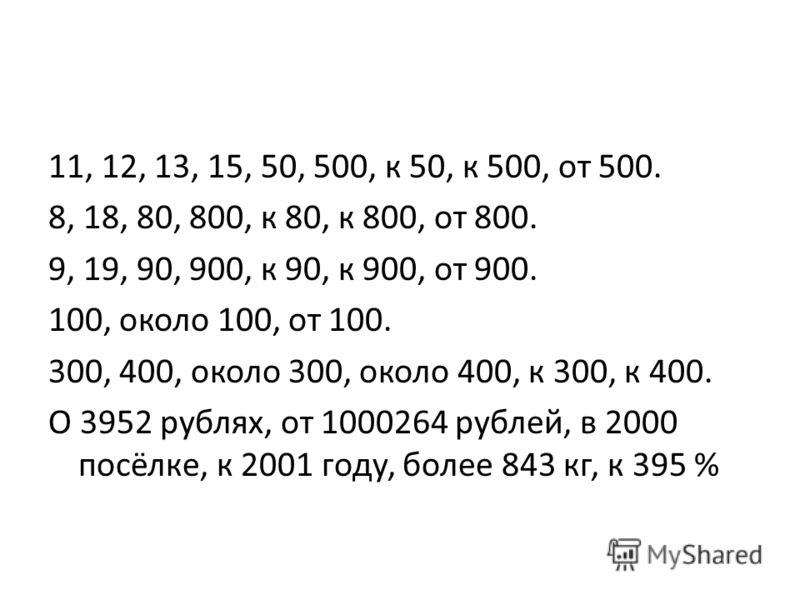 1.Государственная казна пополнилась ещё 678000 шестьюстами семьюдесятью восьмью тысячами рублей к 2035 две тысячи тридцать пятому году. 2.Забастовки произошли ещё в 281 двухстах восьмидесяти одном городе. 3.Стипендии были выплачены 1552 одной тысяче