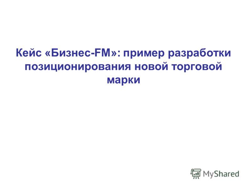 Кейс «Бизнес-FM»: пример разработки позиционирования новой торговой марки