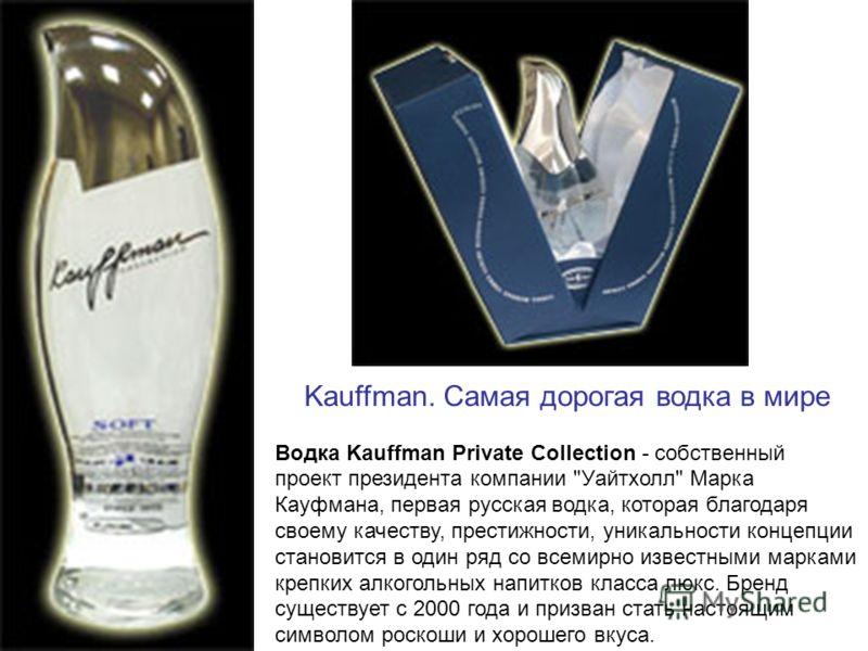 Kauffman. Самая дорогая водка в мире Водка Kauffman Private Collection - собственный проект президента компании