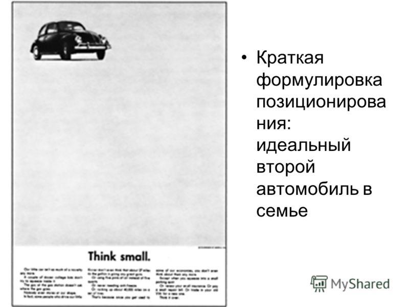 Краткая формулировка позиционирова ния: идеальный второй автомобиль в семье