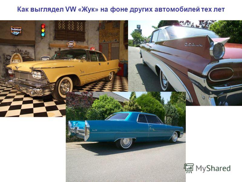 Как выглядел VW «Жук» на фоне других автомобилей тех лет