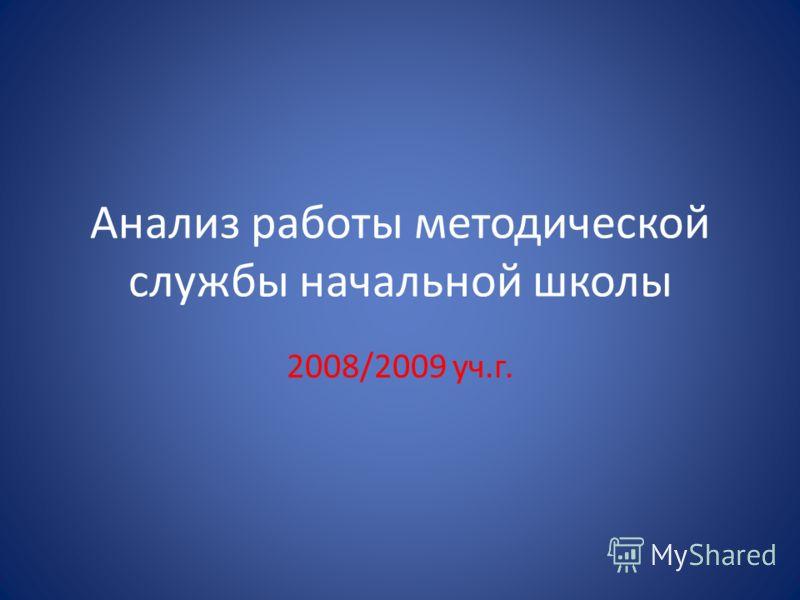 Анализ работы методической службы начальной школы 2008/2009 уч.г.