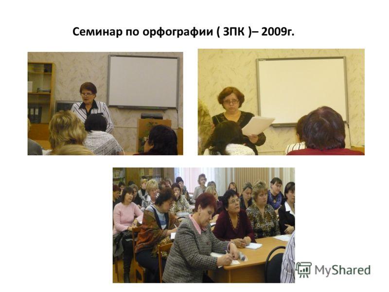 Семинар по орфографии ( ЗПК )– 2009г.