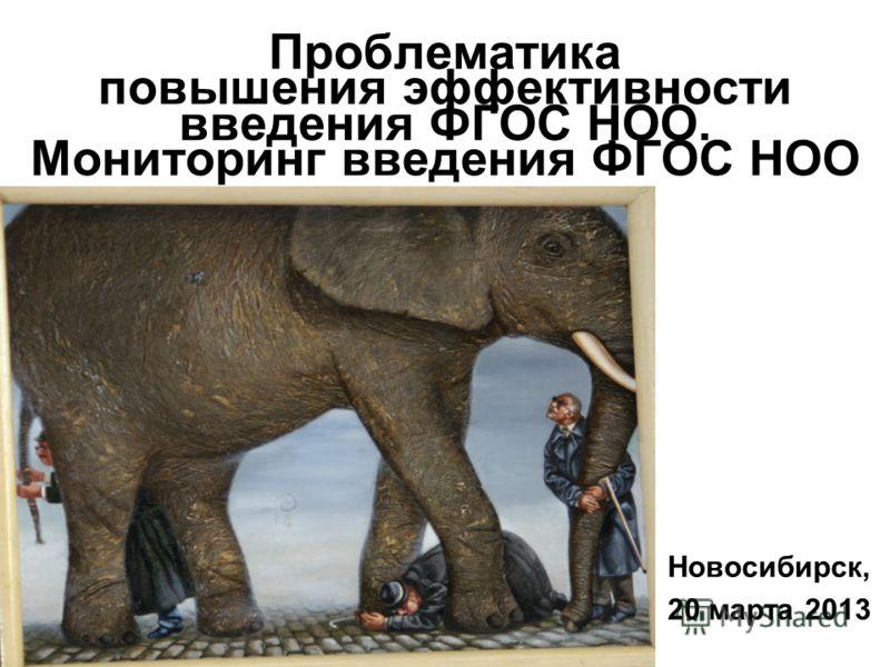 Проблематика повышения эффективности введения ФГОС НОО. Мониторинг введения ФГОС НОО Новосибирск, 20 марта 2013