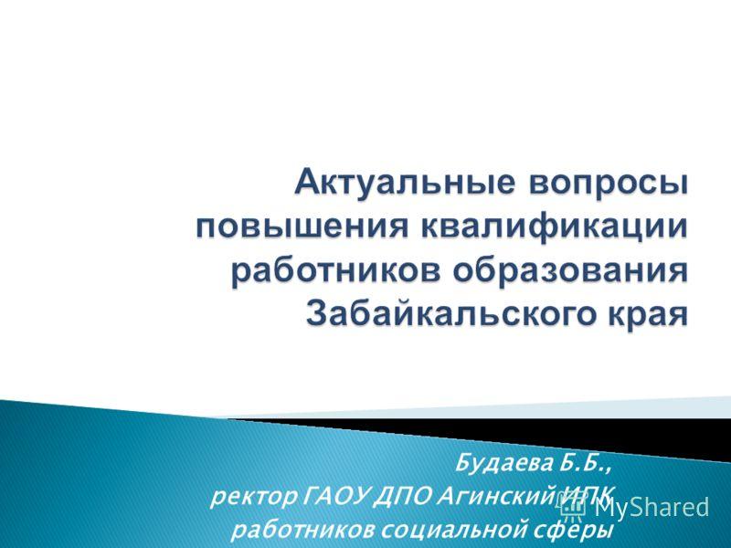 Будаева Б.Б., ректор ГАОУ ДПО Агинский ИПК работников социальной сферы