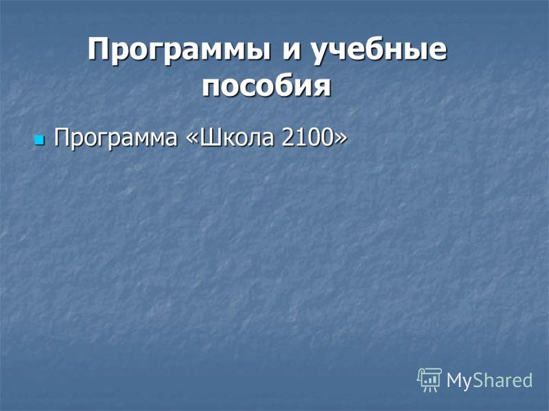 Программы и учебные пособия Программа «Школа 2100» Программа «Школа 2100»