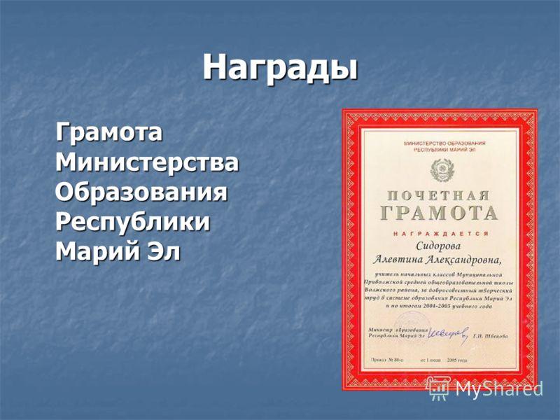 Награды Грамота Министерства Образования Республики Марий Эл Грамота Министерства Образования Республики Марий Эл