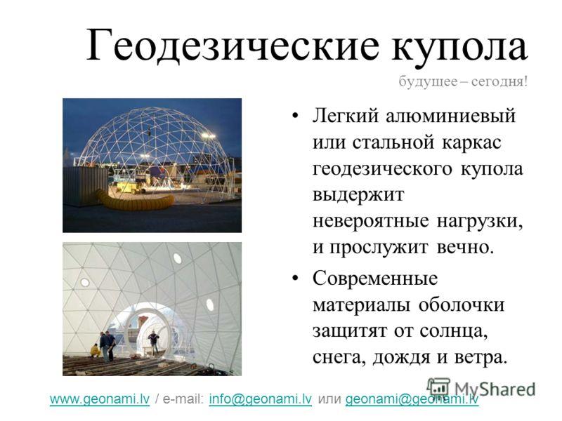 Геодезические купола будущее – сегодня! Легкий алюминиевый или стальной каркас геодезического купола выдержит невероятные нагрузки, и прослужит вечно. Современные материалы оболочки защитят от солнца, снега, дождя и ветра. www.geonami.lvwww.geonami.l