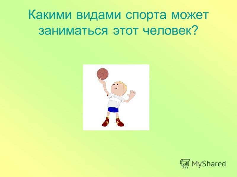 Летние виды спорта презентация для детей