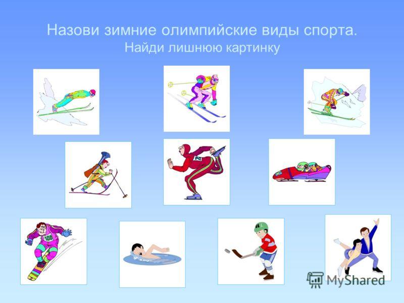 Назови зимние олимпийские виды спорта. Найди лишнюю картинку