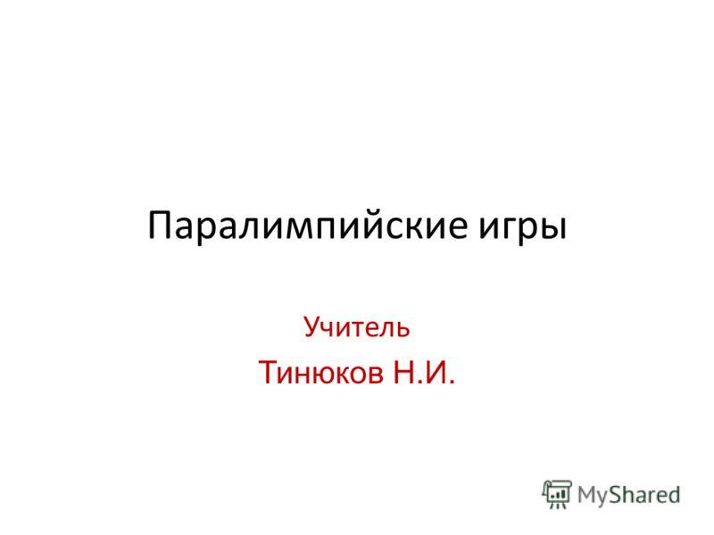 Паралимпийские игры Учитель Тинюков Н.И.