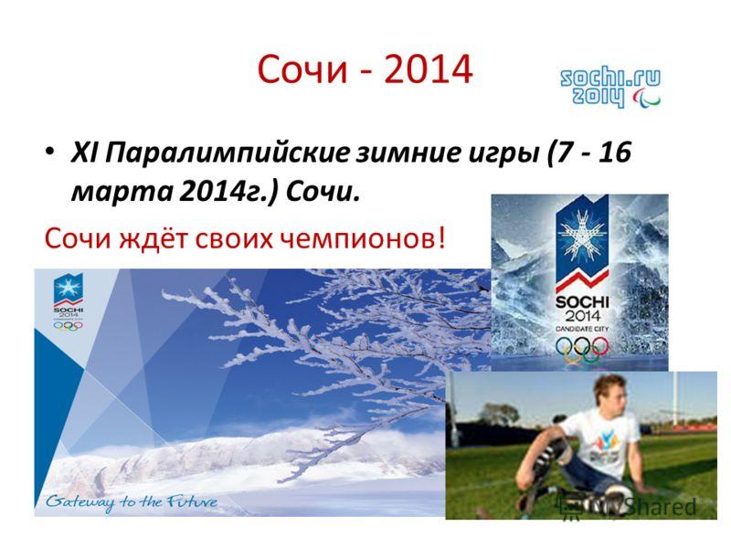 Сочи - 2014 XI Паралимпийские зимние игры (7 - 16 марта 2014г.) Сочи. Сочи ждёт своих чемпионов!