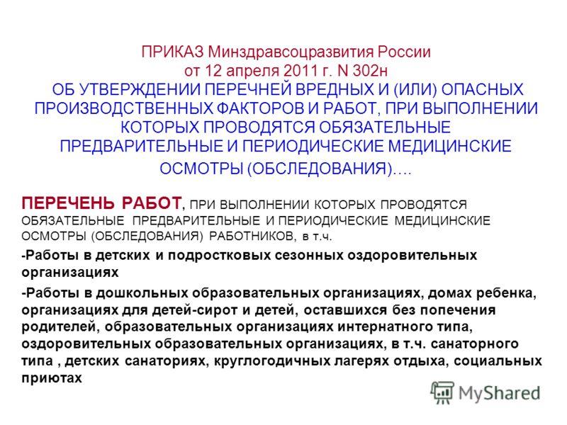 ПРИКАЗ Минздравсоцразвития России от 12 апреля 2011 г. N 302н ОБ УТВЕРЖДЕНИИ ПЕРЕЧНЕЙ ВРЕДНЫХ И (ИЛИ) ОПАСНЫХ ПРОИЗВОДСТВЕННЫХ ФАКТОРОВ И РАБОТ, ПРИ ВЫПОЛНЕНИИ КОТОРЫХ ПРОВОДЯТСЯ ОБЯЗАТЕЛЬНЫЕ ПРЕДВАРИТЕЛЬНЫЕ И ПЕРИОДИЧЕСКИЕ МЕДИЦИНСКИЕ ОСМОТРЫ (ОБСЛЕ