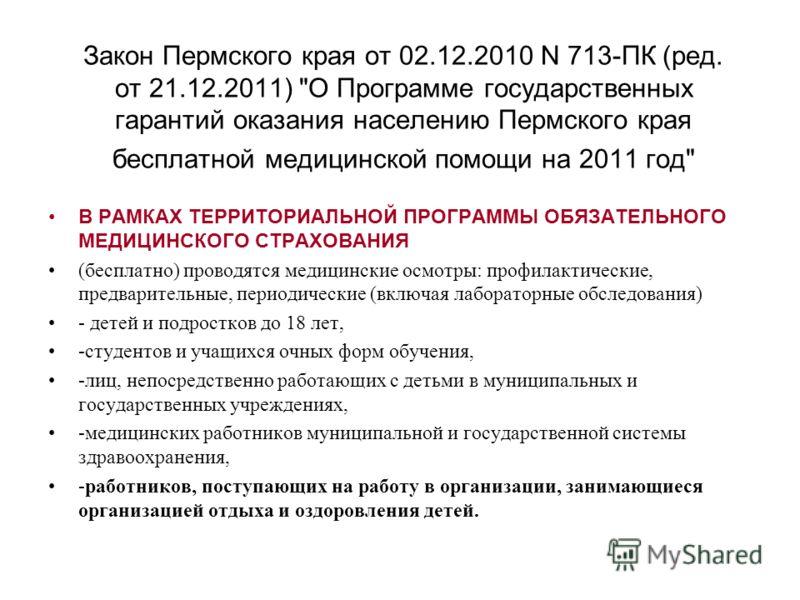 Закон Пермского края от 02.12.2010 N 713-ПК (ред. от 21.12.2011)
