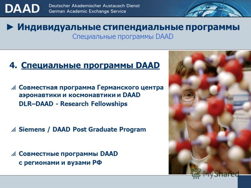 Индивидуальные стипендиальные программы Специальные программы DAAD 4. Специальные программы DAAD Совместная программа Германского центра аэронавтики и космонавтики и DAAD DLR–DAAD - Research Fellowships Siemens / DAAD Post Graduate Program Совместные