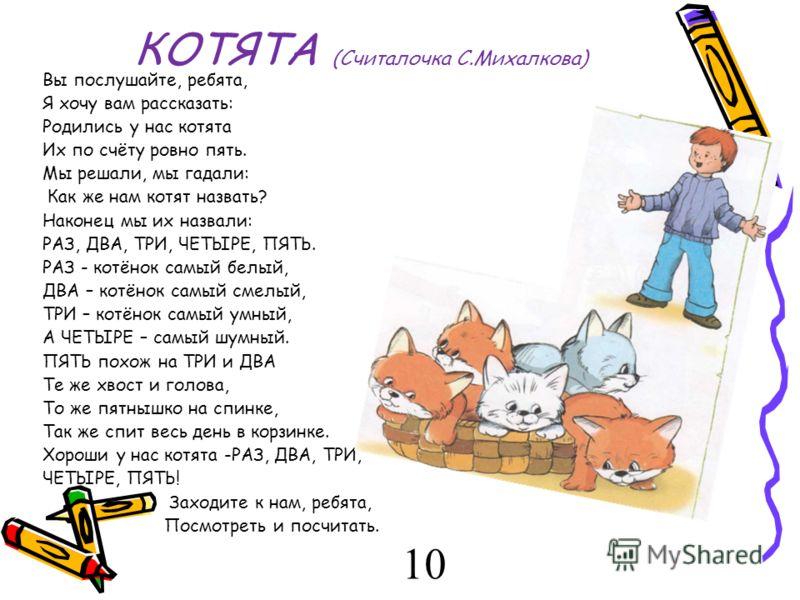 Стих про котят вы послушайте ребята