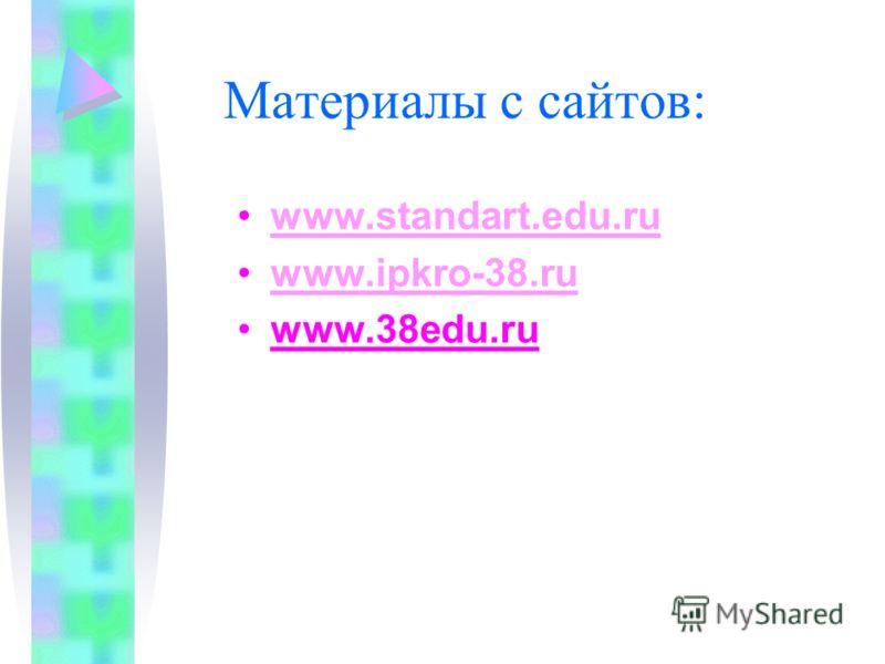 Материалы с сайтов: www.standart.edu.ru www.ipkro-38.ru www.38edu.ru