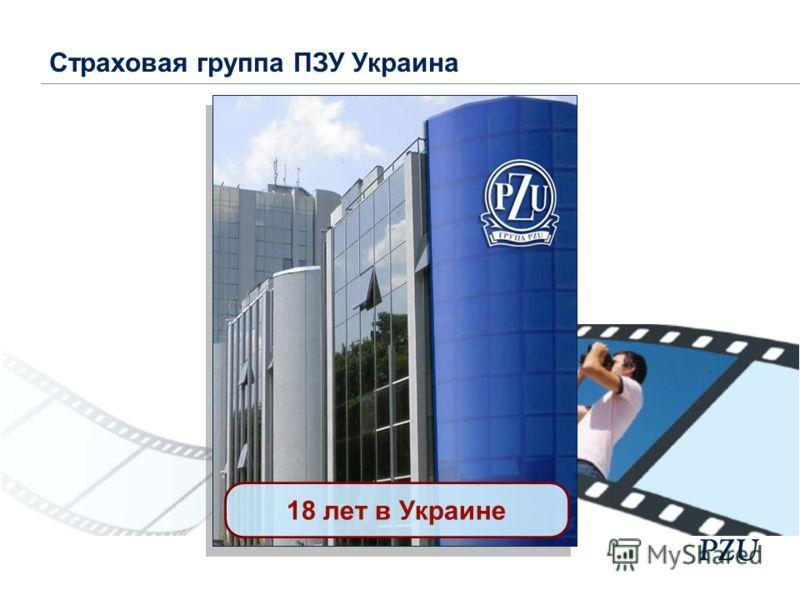 18 лет в Украине Страховая группа ПЗУ Украина