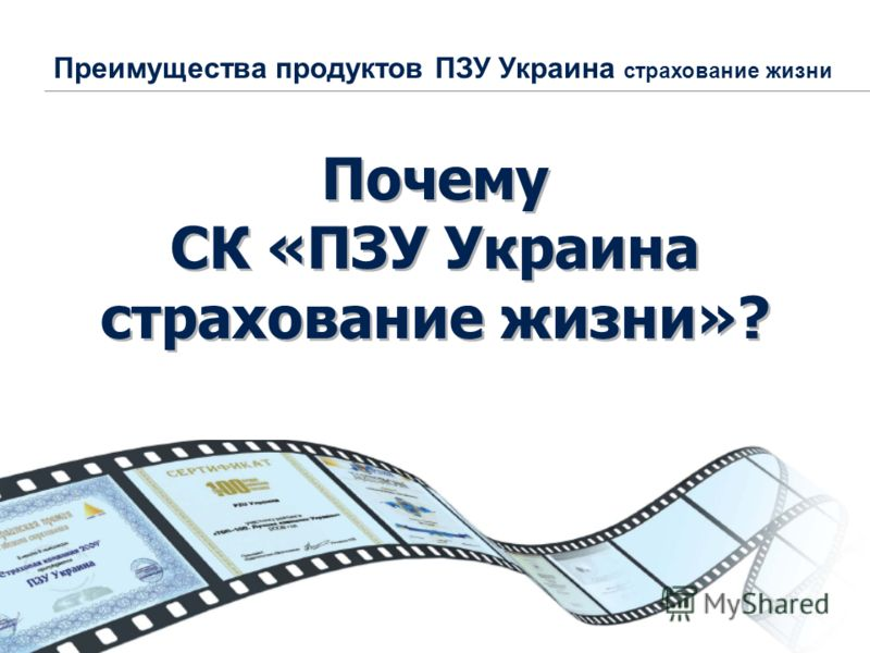 Почему СК «ПЗУ Украина страхование жизни»? Почему СК «ПЗУ Украина страхование жизни»? Преимущества продуктов ПЗУ Украина страхование жизни