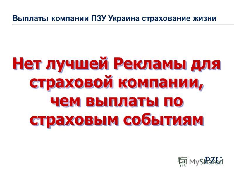 Нет лучшей Рекламы для страховой компании, чем выплаты по страховым событиям Нет лучшей Рекламы для страховой компании, чем выплаты по страховым событиям Выплаты компании ПЗУ Украина страхование жизни